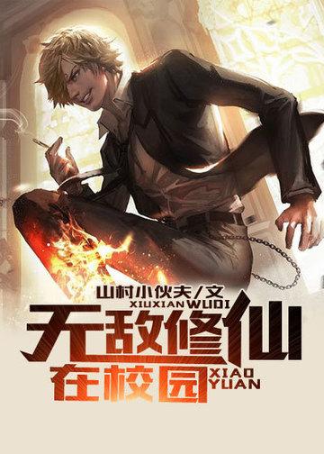 无敌修仙在校园 七猫小说