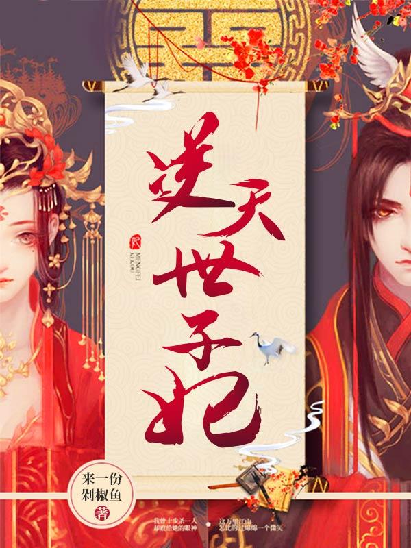 逆天世子妃 七猫小说