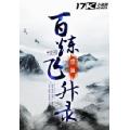 百炼飞升录 七猫小说