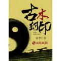 古木封印 七猫小说
