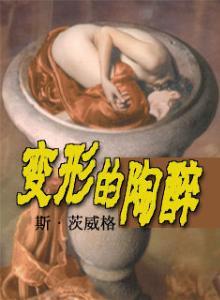 变形的陶醉 七猫小说