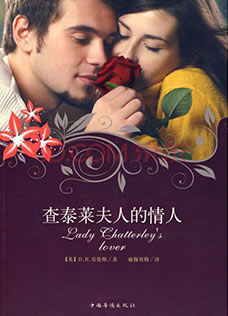 查太莱夫人的情人 七猫小说
