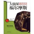 福尔摩斯历险记 - 红发会 七猫小说