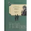 福尔摩斯回忆录 - 驼背人 七猫小说