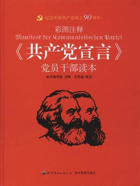 共产党宣言 中文版 七猫小说软件截图1