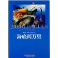 海底两万里 七猫小说