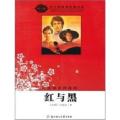 红与黑 七猫小说