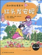 红头发安妮 七猫小说