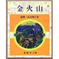 金火山 七猫小说