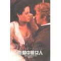 恋爱中的女人 七猫小说