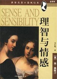 理智与情感 七猫小说