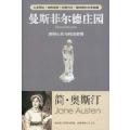 曼斯菲尔德庄园 中文版 七猫小说