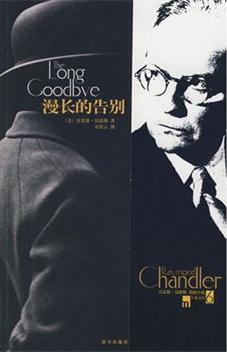 漫长的告别 The Long Goodbye 中文版 七猫小说软件截图1