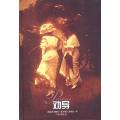 劝导 中文版 七猫小说