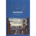 美妙的新世界 七猫小说