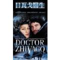 日瓦戈医生 七猫小说