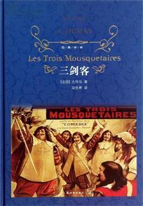 三剑客 七猫小说