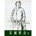 苏城舞会 七猫小说