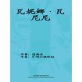 瓦妮娜·瓦尼尼 七猫小说