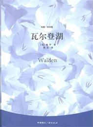 瓦尔登湖 七猫小说软件截图1