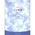 瓦尔登湖 七猫小说