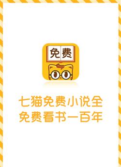 幽谷百合 七猫小说