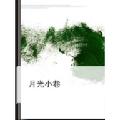 月光小巷 七猫小说
