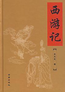 西游记 七猫小说软件截图1