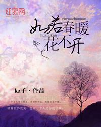 如若春暖花不开 七猫小说