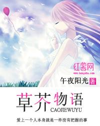 草芥物语 七猫小说