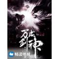 万剑成神 七猫小说