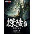 探陵笔录 七猫小说