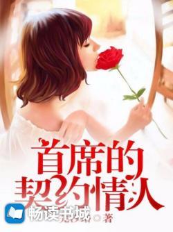 首席的契约情人 七猫小说