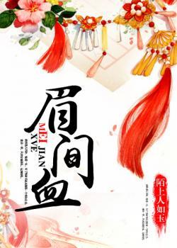 眉间血 七猫小说