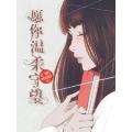 愿你温柔守望 七猫小说