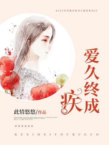爱久终成疾 七猫小说软件截图1