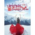 秘蜜炼接:女焊子的Supper Man 七猫小说