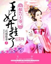 报告王爷,王妃开挂了 七猫小说软件截图1