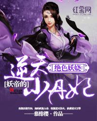 绝色妖娆:妖帝的逆天小丹妃 七猫小说
