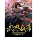 武极战帝 七猫小说