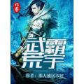 武霸荒宇 七猫小说