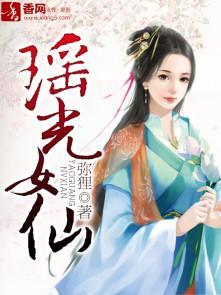 瑶光女仙 七猫小说