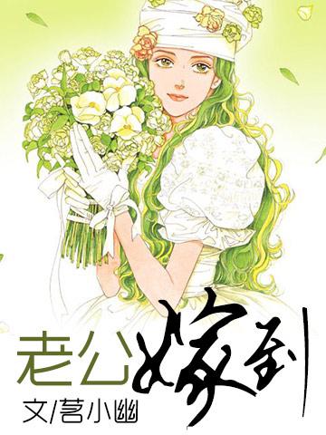 老公嫁到 七猫小说软件截图1