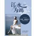 江水为竭 七猫小说
