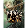 网游之天堂 七猫小说