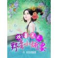 欢喜冤家:野蛮小娇妻 七猫小说