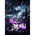 绝望游戏 七猫小说