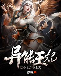 异能王妃:魔神老公要上天 七猫小说