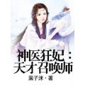 神医狂妃:天才召唤师 七猫小说