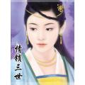 情锁三世 七猫小说